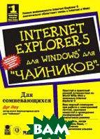 Internet Explorer 5 для Windows для `чайников`  Дуг Лоу  купить