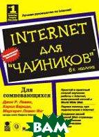 Internet для `чайников` 6-е издание  Джон Левин, Кэрол Бароди, Маргарет Левин-Янг  купить