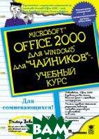 Microsoft Office 2000 для `чайников`. Учебный курс  Питер Веверка  купить