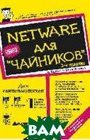Netware для `чайников`. 2-е издание  Эд Титтел купить