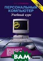 Персональный компьютер. Учебный курс  Олег Степанович Степаненко купить