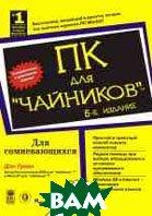 ПК для `чайников` 6-е издание  Дэн Гукин  купить