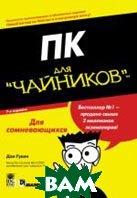 ПК для `чайников` 7-е издание  Дэн Гукин  купить