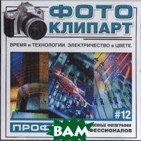 Коллекция клипартов № 12. Время и технологии. Электричество в цвете   купить