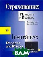Страхование Принципы и практика  Бланд Д. купить