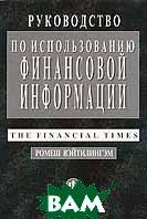 Руководство по использованию финансовой информации Financial Times  Вэйтилингэм Р. купить