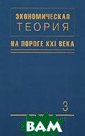Экономическая теория на пороге XXI века - 3. Экономическая цивилизация и научная экономия  Осипов Ю.М. (под ред.) купить