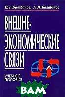Внешнеэкономические связи Учебное пособие  Балабанов И.Т. купить