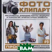 Коллекция клипартов № 9. Инструменты. Домашние работы. Медицина и технологии. Архитектурные элементы.   купить