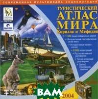 Туристический атлас мира Кирилла и Мефодия 2004   купить