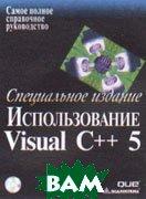 Использование Visual C++ 5. Специальное издание  Грегори Кейт купить