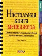 Настольная книга менеджера  Митчелл Джон купить