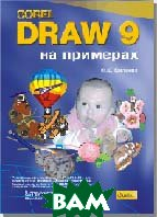 CorelDRAW 9 на примерах  Ю.С. Ковтанюк купить