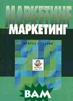 Маркетинг. Учебник  Эриашвили Н.Д. (под ред.)  купить