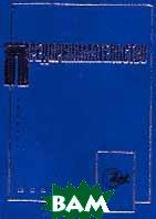Предпринимательство. Учебник для вузов  Горфинкель В.Я. (под ред.) купить
