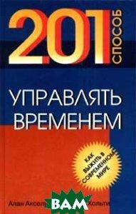 201 способ управлять временем     Аксельрод А. и др. купить