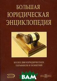 Большая юридическая энциклопедия   купить