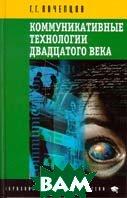 Коммуникативные технологии двадцатого века  Г.Г. Почепцов купить