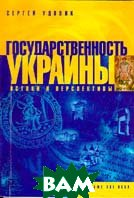 Государственность Украины. Истоки и перспективы  Сергей Удовик купить