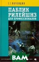 Паблик рилейшнз для профессионалов   Г.Г.Почепцов купить