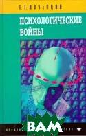 Психологические войны  Георгий Почепцов купить