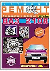 Руководство к действию ВАЗ-2108 Крупный ремонт (цветной)   купить