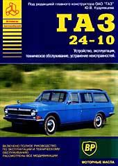 ГАЗ 24 Руководство по ремонту + каталог деталей (ч/б)   купить