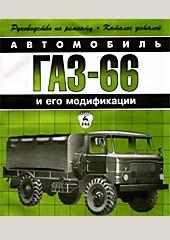 ГАЗ 66 Руководство по ремонту + каталог деталей (ч/б)   купить