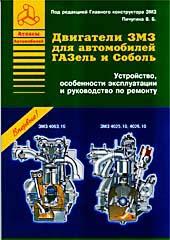 Двигатели ЗМЗ для автомобилей `Газель` и `Соболь` (ч/б)    купить
