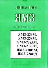 Двигатели ЯМЗ 236М, -238НД (ч/б)   купить