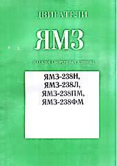 Двигатели ЯМЗ 238Н, -238ФМ (ч/б)   купить
