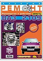 Руководство к действию ВАЗ-2109 Крупный ремонт (цветное)   купить