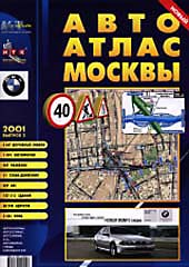 Автоатлас Москвы (большой)новый   купить