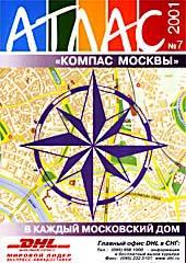 Атлас Компас Москвы   купить