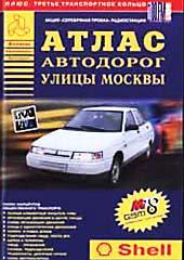 Атлас автодорог Москвы   купить