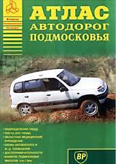 Атлас автодорог Подмосковья   купить