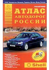 Атлас автодорог России   купить