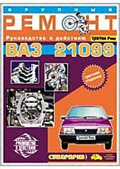Руководство к действию ВАЗ-21099 Крупный ремонт (цветное)   купить