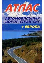 Атлас автодорог СНГ + Европа 2004   купить