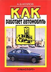 Как работает автомобиль   Козлов А.В. купить