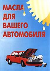 Масла для вашего автомобиля   купить