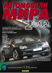 Автомобили мира 2002   купить