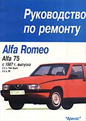 Alfa ROMEO 75 с 1987 г. Руководство по ремонту   купить