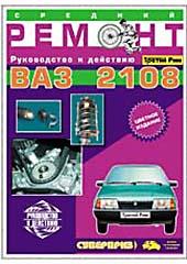 Руководство к действию ВАЗ-2108 Средний ремонт (цветной)   купить