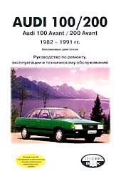 AUDI 100/200 Руководство по ремонту   купить
