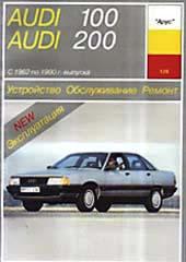 Audi 100/200 Руководство по ремонту (ч/б). С 1982 по 1990 г. выпуска   купить