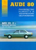 Audi 80 Руководство по ремонту (ч/б)   купить