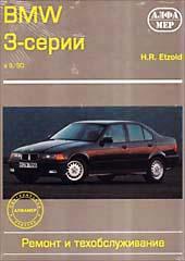 BMW 3 серии Руководство по ремонту (ч/б)   купить