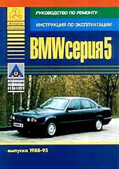 BMW 5 серии Руководство по ремонту (ч/б)   купить