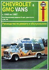 Chevrolet & GMC Vans Руководство по ремонту (ч/б)   купить